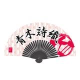 SKE48 2015年5月度個別グッズ「扇子」 青木詩織