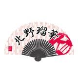 SKE48 2015年5月度個別グッズ「扇子」 北野瑠華
