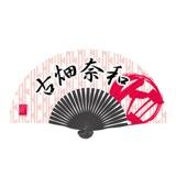 SKE48 2015年5月度個別グッズ「扇子」 古畑奈和