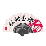 SKE48 2015年5月度個別グッズ「扇子」 松村香織