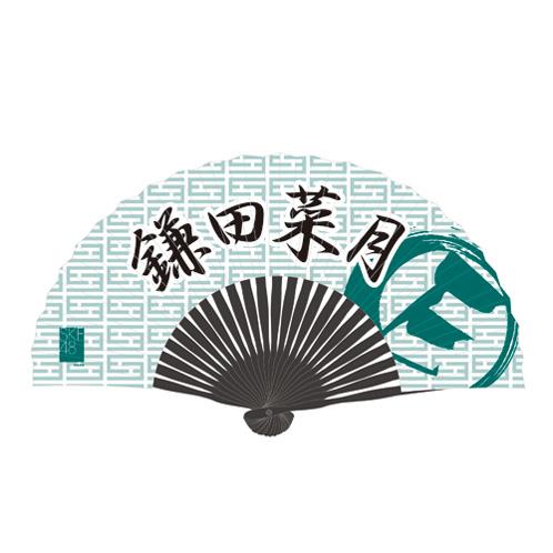 SKE48 2015年5月度個別グッズ「扇子」 鎌田菜月