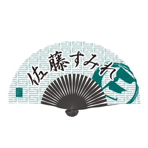 SKE48 2015年5月度個別グッズ「扇子」 佐藤すみれ