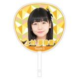 SKE48 2017年1月度個別グッズ「ジャンボうちわ」 上村亜柚香