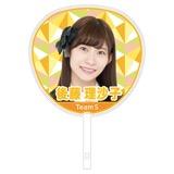 SKE48 2017年1月度個別グッズ「ジャンボうちわ」 後藤理沙子