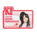 SKE48 2013年9月度個別グッズ 「アクリルネームバッジ」 高柳明音