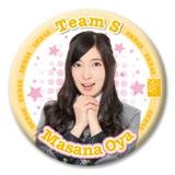 2014年2月度個別グッズ 「SKE48 個別デカ缶バッジ」大矢真那