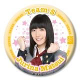 2014年2月度個別グッズ 「SKE48 個別デカ缶バッジ」松井珠理奈