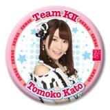 2014年2月度個別グッズ 「SKE48 個別デカ缶バッジ」加藤智子