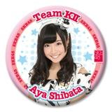 2014年2月度個別グッズ 「SKE48 個別デカ缶バッジ」柴田阿弥