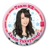 2014年2月度個別グッズ 「SKE48 個別デカ缶バッジ」高柳明音