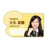 SKE48 2014年8月度個別グッズ「ネームプレート」 大矢真那