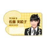 SKE48 2014年8月度個別グッズ「ネームプレート」 佐藤実絵子