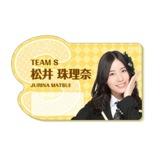SKE48 2014年8月度個別グッズ「ネームプレート」 松井珠理奈