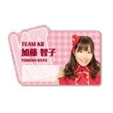 SKE48 2014年8月度個別グッズ「ネームプレート」 加藤智子