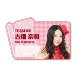 SKE48 2014年8月度個別グッズ「ネームプレート」 古畑奈和