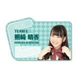 SKE48 2014年8月度個別グッズ「ネームプレート」 熊崎晴香