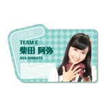SKE48 2014年8月度個別グッズ「ネームプレート」 柴田阿弥