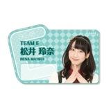 SKE48 2014年8月度個別グッズ「ネームプレート」 松井玲奈