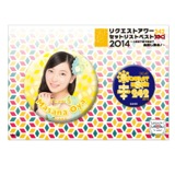 SKE48 リクエストアワー2014 缶バッジセット 大矢真那
