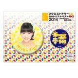 SKE48 リクエストアワー2014 缶バッジセット 佐藤実絵子