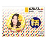 SKE48 リクエストアワー2014 缶バッジセット 松井珠理奈