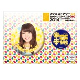 SKE48 リクエストアワー2014 缶バッジセット 矢方美紀