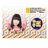 SKE48 リクエストアワー2014 缶バッジセット 高柳明音