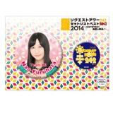 SKE48 リクエストアワー2014 缶バッジセット 古畑奈和