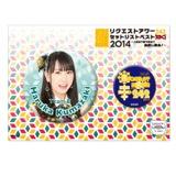SKE48 リクエストアワー2014 缶バッジセット 熊崎晴香