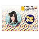 SKE48 リクエストアワー2014 缶バッジセット 柴田阿弥