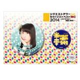 SKE48 リクエストアワー2014 缶バッジセット 松井玲奈