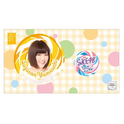SKE48 「12月のカンガルー」 缶バッジセット 山内鈴蘭