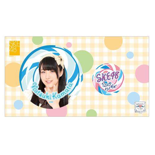 SKE48 「12月のカンガルー」 缶バッジセット 鎌田菜月