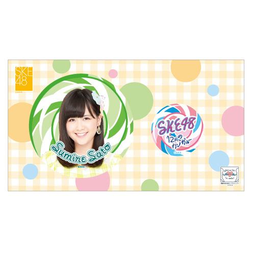 SKE48 「12月のカンガルー」 缶バッジセット 佐藤すみれ