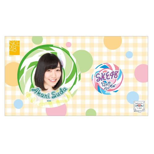 SKE48 「12月のカンガルー」 缶バッジセット 須田亜香里
