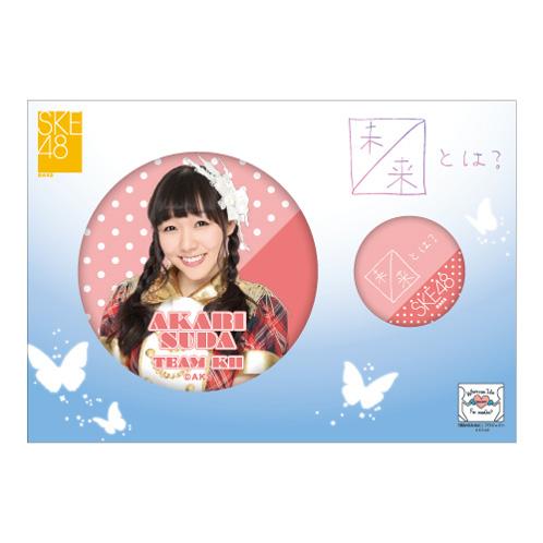 SKE48 「未来とは?」 缶バッジセット 須田亜香里