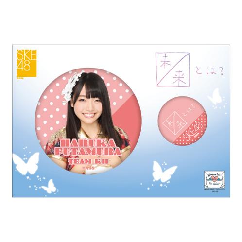 SKE48 「未来とは?」 缶バッジセット 二村春香