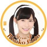 SKE48 2015年11月度個別グッズ「デカ缶バッジ」 後藤理沙子