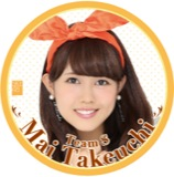 SKE48 2015年11月度個別グッズ「デカ缶バッジ」 竹内舞
