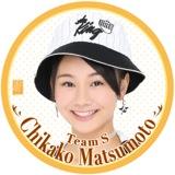 SKE48 2015年11月度個別グッズ「デカ缶バッジ」 松本慈子