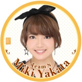 SKE48 2015年11月度個別グッズ「デカ缶バッジ」 矢方美紀