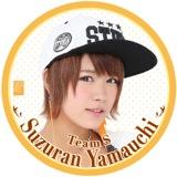 SKE48 2015年11月度個別グッズ「デカ缶バッジ」 山内鈴蘭