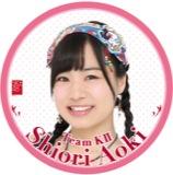 SKE48 2015年11月度個別グッズ「デカ缶バッジ」 青木詩織
