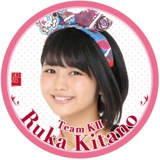 SKE48 2015年11月度個別グッズ「デカ缶バッジ」 北野瑠華