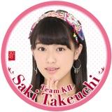 SKE48 2015年11月度個別グッズ「デカ缶バッジ」 竹内彩姫