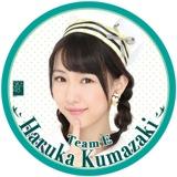 SKE48 2015年11月度個別グッズ「デカ缶バッジ」 熊崎晴香