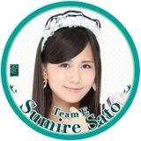 SKE48 2015年11月度個別グッズ「デカ缶バッジ」 佐藤すみれ