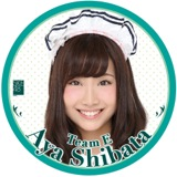 SKE48 2015年11月度個別グッズ「デカ缶バッジ」 柴田阿弥