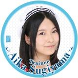 SKE48 2015年11月度個別グッズ「デカ缶バッジ」 杉山愛佳