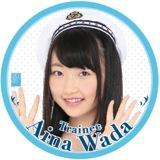 SKE48 2015年11月度個別グッズ「デカ缶バッジ」 和田愛菜
